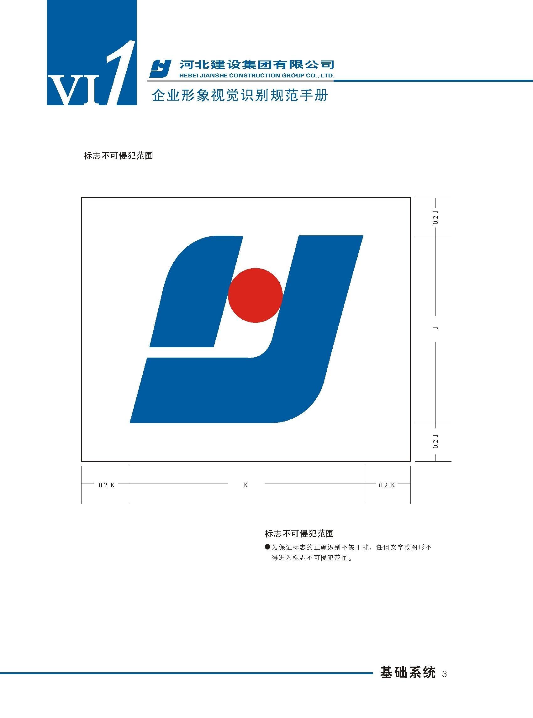 河北建设集团股份有限公司