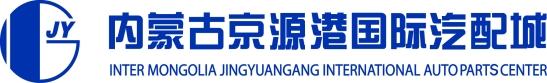 内蒙古京源港国际汽配城有限公司