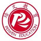 内蒙古培文教育科技有限公司