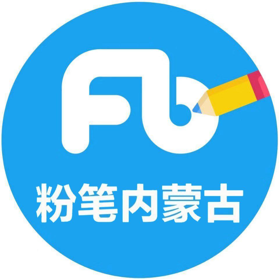 北京粉笔天下教育科技有限公司呼和浩特分公司